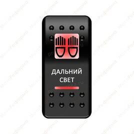 Переключатель Pro-Knopka  ОТКЛ-ВКЛ  Печать  Красный Красный   Дальний свет