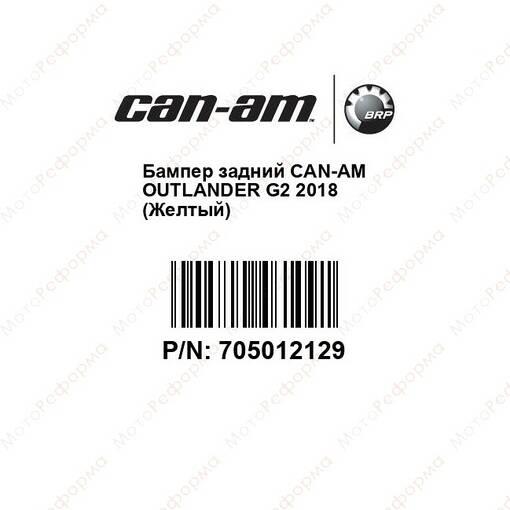 Бампер задний Can-Am Outlander G2 2018 (Желтый)