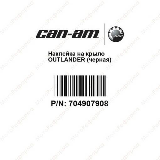 Наклейка на крыло Outlander (черная)