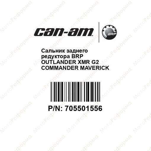 Сальник заднего редуктора BRP Outlander XMR G2 Commander Maverick