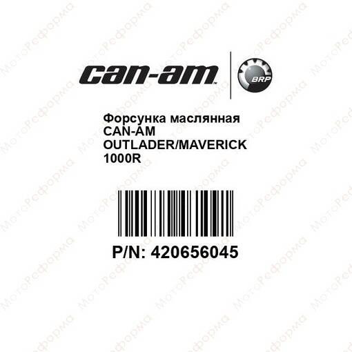 Форсунка маслянная Can-Am Outlader Maverick 1000R