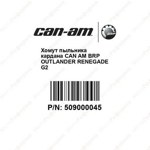 Хомут пыльника кардана Can Am BRP Outlander Renegade G2