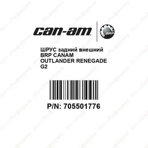 ШРУС задний внешний BRP CanAm Outlander Renegade G2