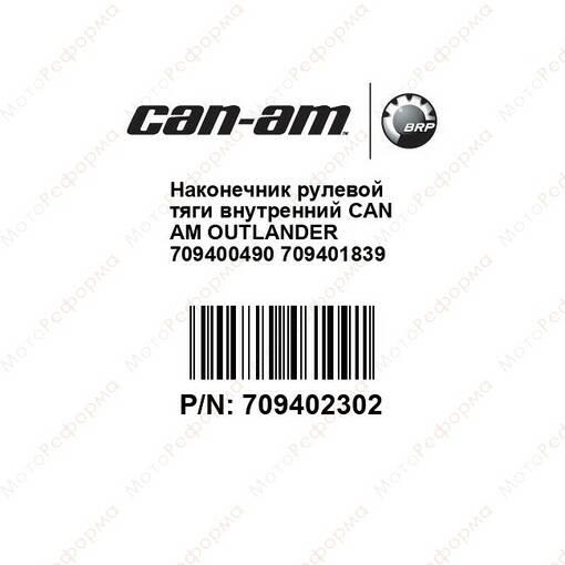 Наконечник рулевой тяги внутренний Can Am Outlander  709400490 709401839
