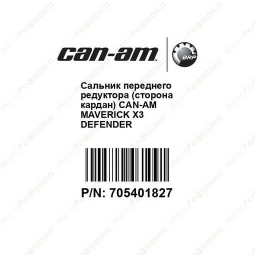 Сальник переднего редуктора (сторона кардан) Сan-Am Maverick X3 Defender