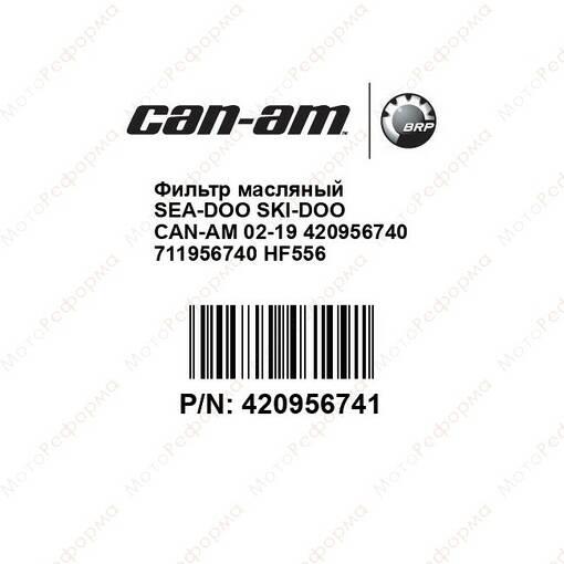 Фильтр масляный Sea-Doo Ski-Doo Can-Am 02-19 420956740 711956740 HF556