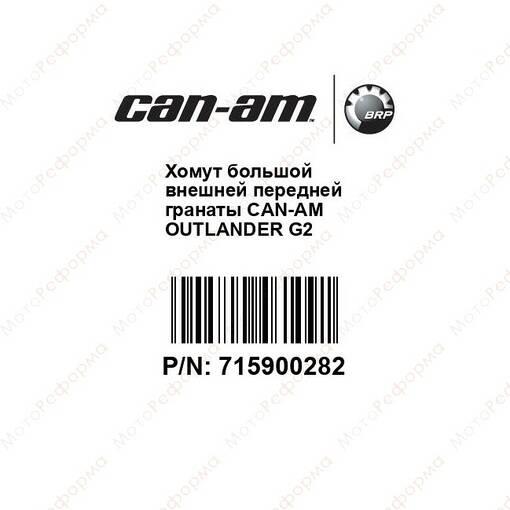 Хомут большой внешней передней гранаты Can-Am Outlander G2