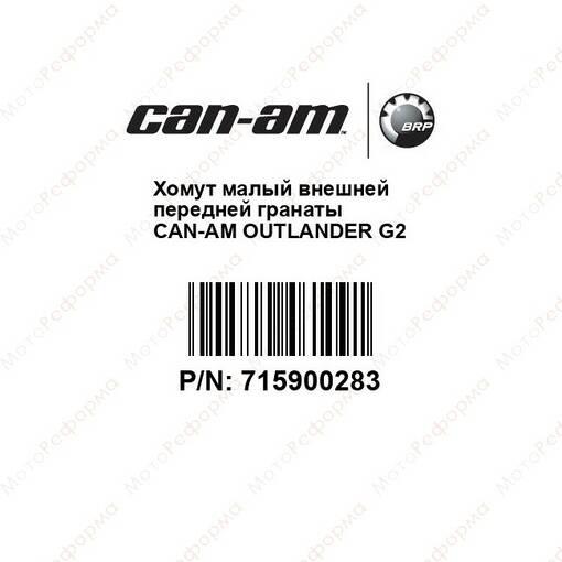 Хомут малый внешней передней гранаты Can-Am Outlander G2