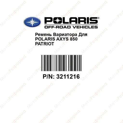 Ремень Вариатора Для Polaris AXYS 850 Patriot