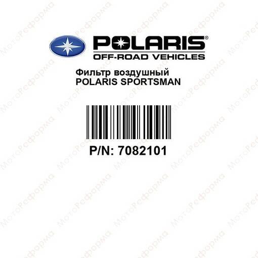 Фильтр воздушный Polaris Sportsman