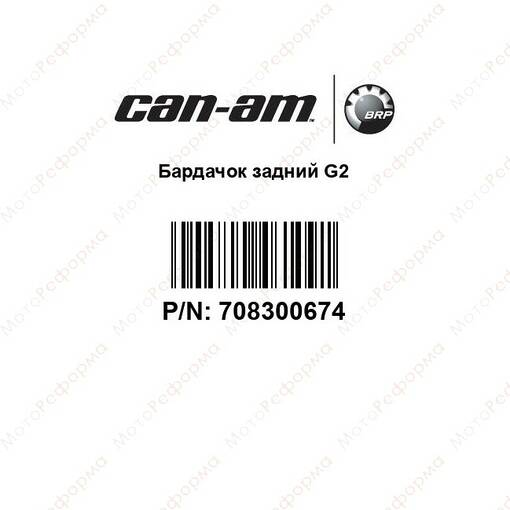 Задний бардачок (нижний короб) Can Am Outlander G2