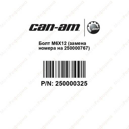Болт M6X12 (замена номера на 250000767)