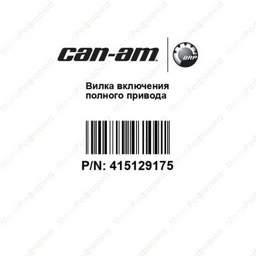 Вилка актуатора полного привода квадроцикла BRP Can Am 415129175