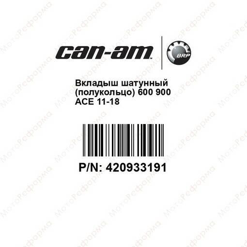 Вкладыш шатунный (полукольцо) 600 900 ACE 11-18