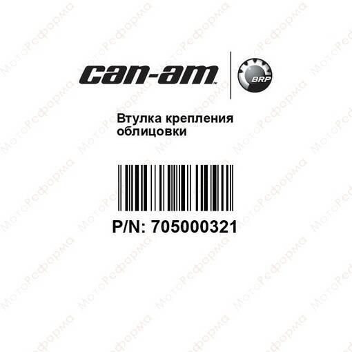 Втулка резиновая крепления пластика Can-Am Outlander G2 Renegade