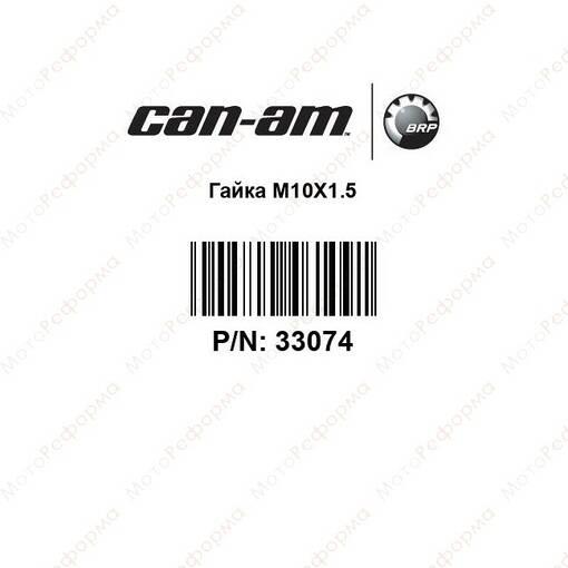 Гайка M10X1.5