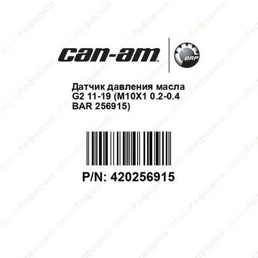 Датчик давления масла G2 11-19 (M10x1 0.2-0.4 bar 256915)
