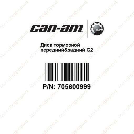 Диск тормозной Can-Am Outlander G2 Renegade G2 передний правый левый задний 500-1000