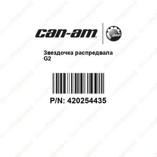 Звезда распредвала Can Am BRP Outlander Renegade G2 420254435