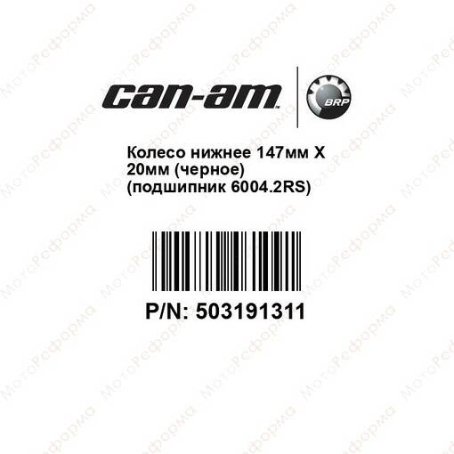 Колесо нижнее 147мм x 20мм (черное) (подшипник 6004.2RS)