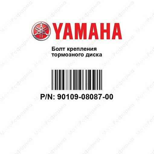 Болт крепления тормозного диска Yamaha 90109-08087-00 90109-08021-00 90109-08082-00 90109-08101-00