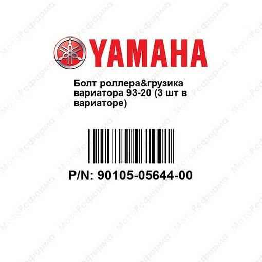 Болт роллера&грузика вариатора 93-20 (3 шт в вариаторе)