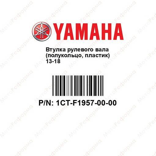 Втулка рулевого вала (полукольцо, пластик) 13-20 (2 шт на валу)