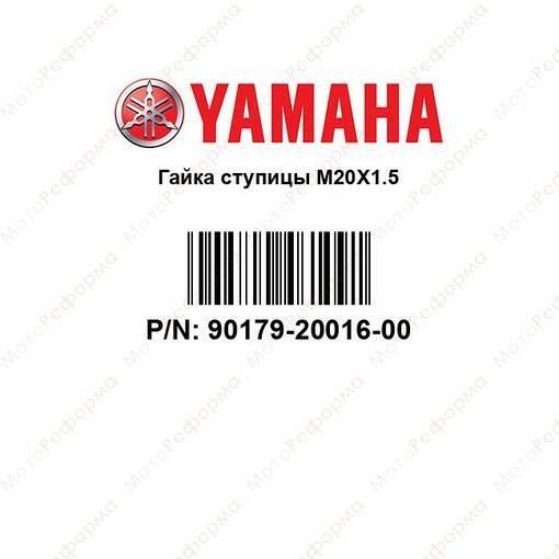 Гайка крепления ступицы колеса Yamaha 90179-20016-00 90179-20006-00