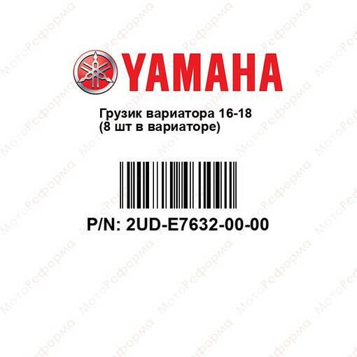 Грузик вариатора 16-18  (8 шт в вариаторе)