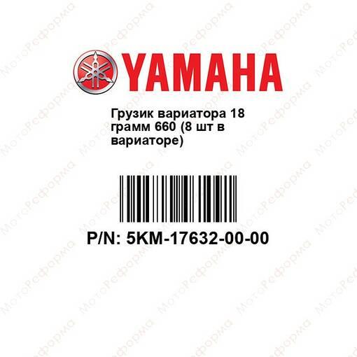 Грузик вариатора Yamaha Grizzly 660 600 550 350 4WV-17632-00-00 5KM-17632-00-00
