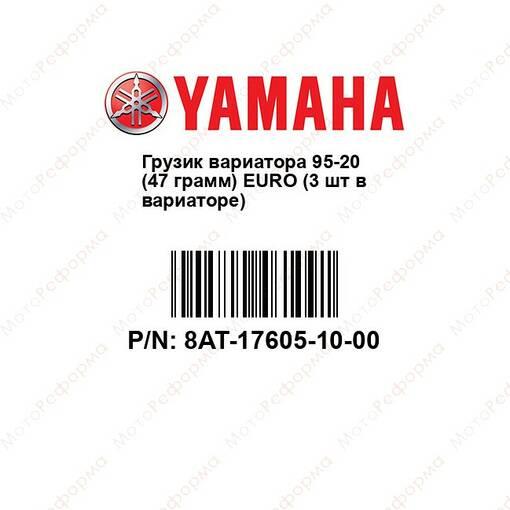 Грузик вариатора 95-20 (47 грамм) Euro (3 шт в вариаторе)