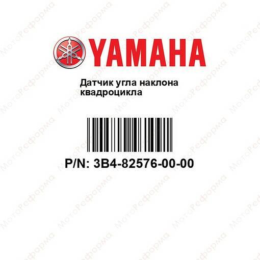 Датчик переворота для квадроциклов Yamaha 3B4-82576-00-00