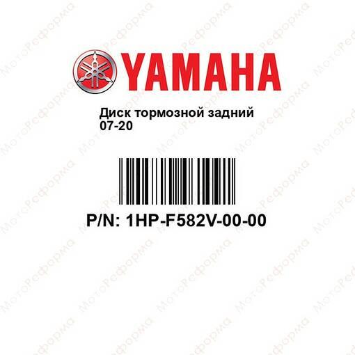 Диск тормозной задний для Yamaha Grizzly 550 700 3B4-2582V-00-00 1HP-F582V-00-00