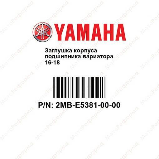 Заглушка корпуса подшипника вариатора 16-18