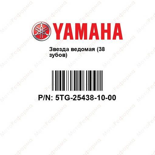Звезда ведомая (38 зубов) 01-20