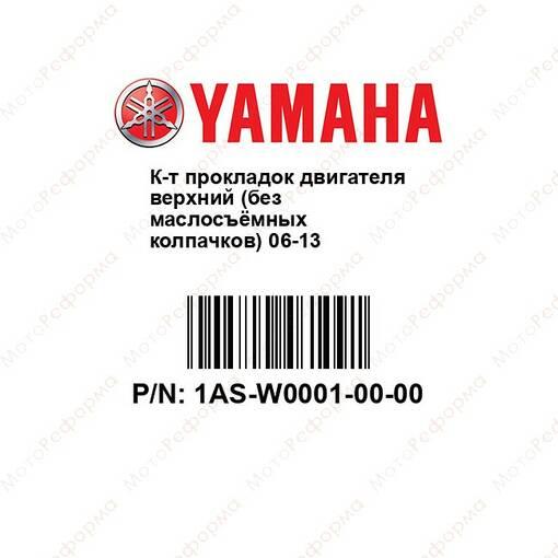 Комплект прокладок цилиндра для квадроциклов Yamaha Grizzly Raptor Rhino 1AS-W0001-00-0