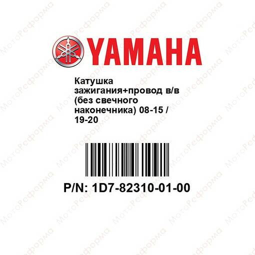 Катушка зажигания+провод в/в (без свечного наконечника) 08-15 / 19-20