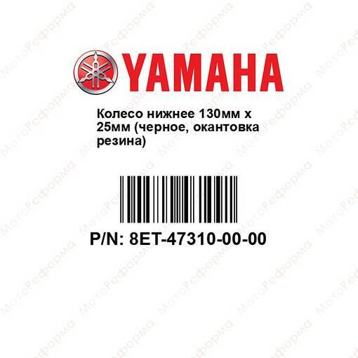 Ролик нижний Yamaha Nytro Venture 130х25 SMA-8FP38-01-BK 541-5035 8ES-47310-00-00 8ET-47310-00-00