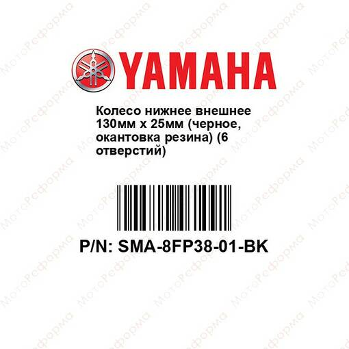 Ролик подвески для снегоходов Yamaha 8HF-47310-10-00   SMA-8FP38-01-BK