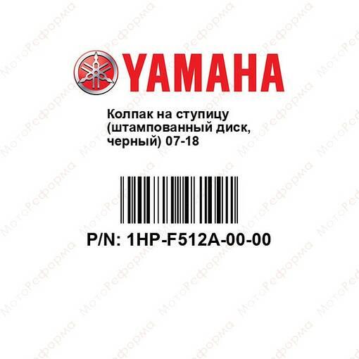 Колпачок колеса для квадроциклов Yamaha 3B4-2512A-00-00 1HP-F512A-00-00