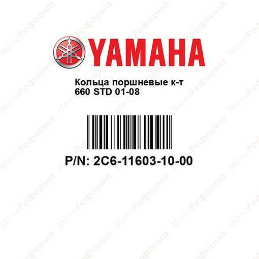Кольца поршневые к-т 660 STD 01-08