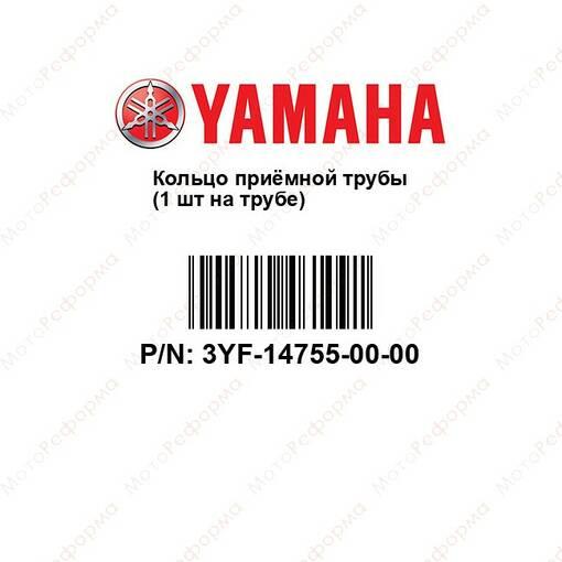 Кольцо глушителя квадроцикла Yamaha Grizzly 660 600 3YF-14755-00-00
