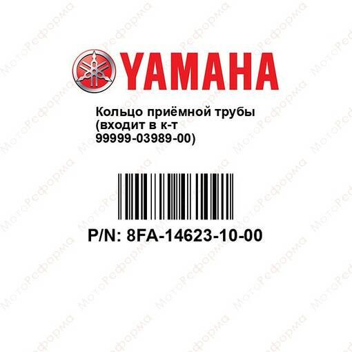 Кольцо приёмной трубы (входит в к-т 99999-03989-00)