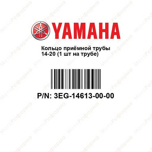 Прокладка глушителя Yamaha Grizzly 700 14+ 3EG-14613-00-00
