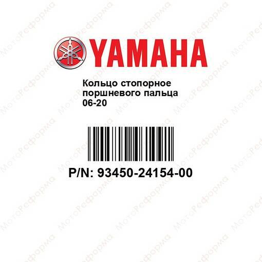 Стопорное кольцо поршневого пальца Yamha 93450-24154-00