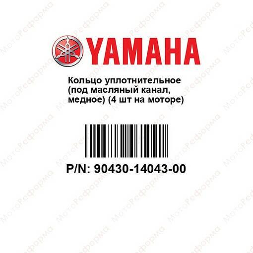 Шайба медная квадроцикла Yamaha Grizzly 700 660 550 350 125 Raptor 700 Wolverine 350 90430-14043-00