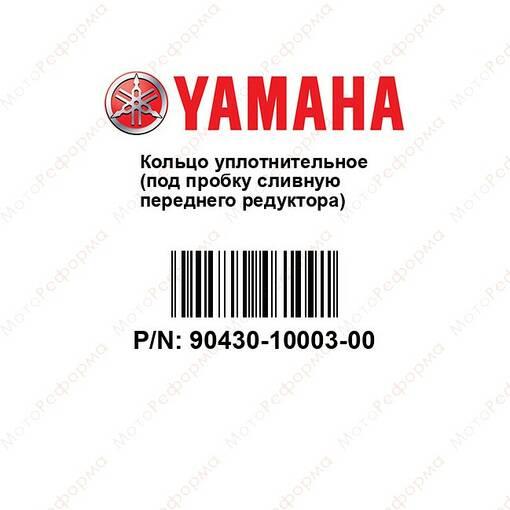 Шайба медная Yamaha 90430-10003-00