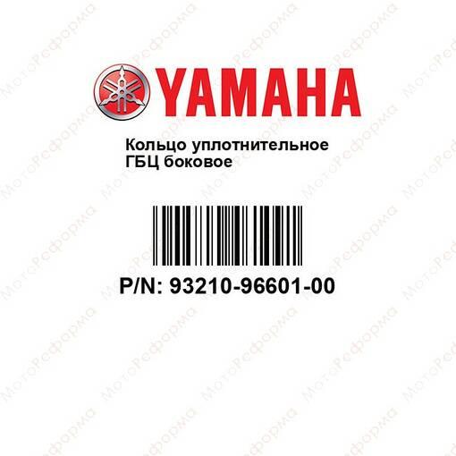 Уплотнительное кольцо крышки двигателя для квадроциклов Yamaha 93210-96601-00