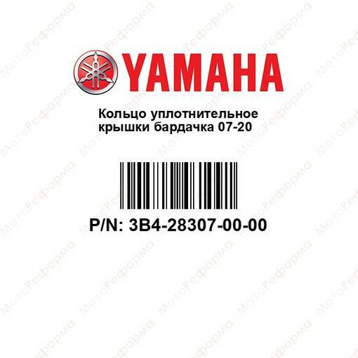 Прокладка крышки бардачка для Yamaha Grizzly 450 550 700 3B4-28307-00-00