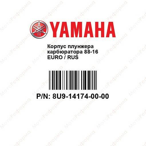 Корпус плунжера карбюратора 88-16 EURO / RUS